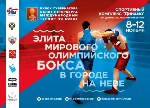 Он-лайн трансляция Кубка Губернатора Санкт-Петербурга 2017