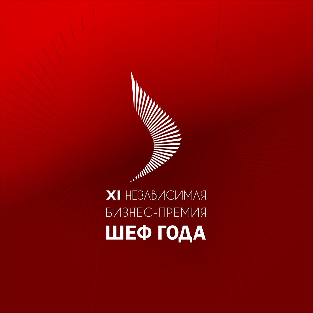 Независимая бизнес-премия «Шеф года»